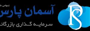 شرکت سرمایه گذاری بازرگانی آسمان پارس